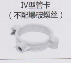 PVC-U <em style='color:red'>IV型管</em>卡图片