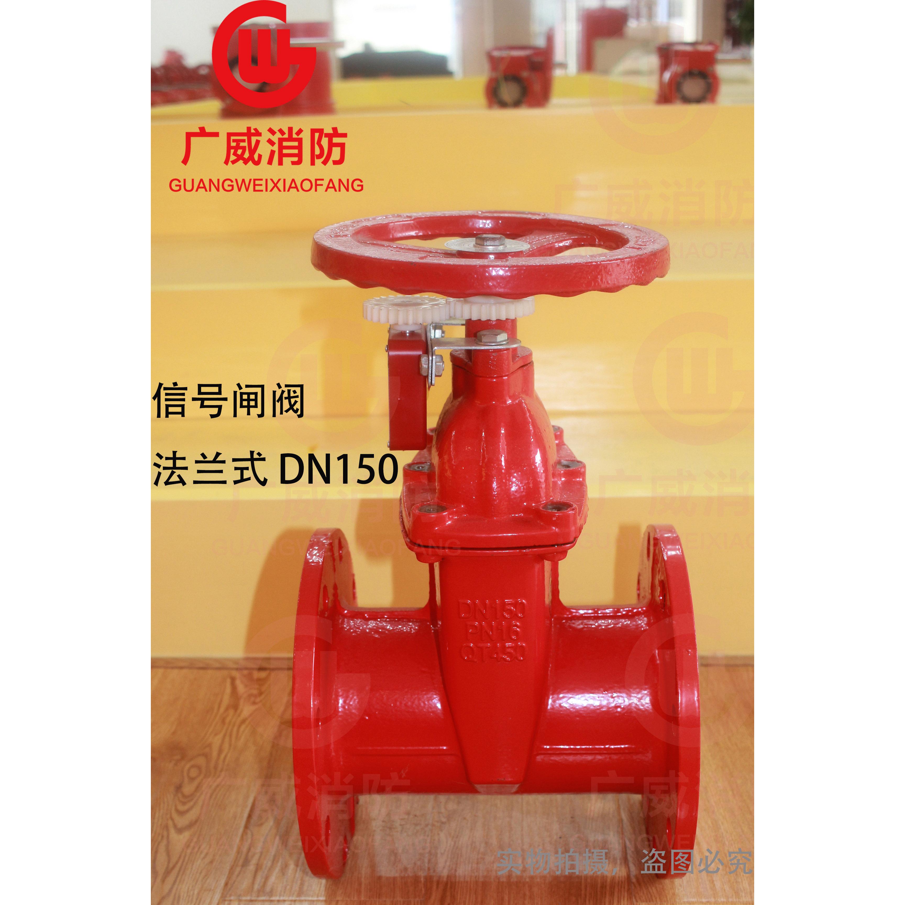 <em style='color:red'>消防</em><em style='color:red'>信號</em><em style='color:red'>閘閥</em>(<em style='color:red'>暗桿</em><em style='color:red'>法蘭</em>式)圖片