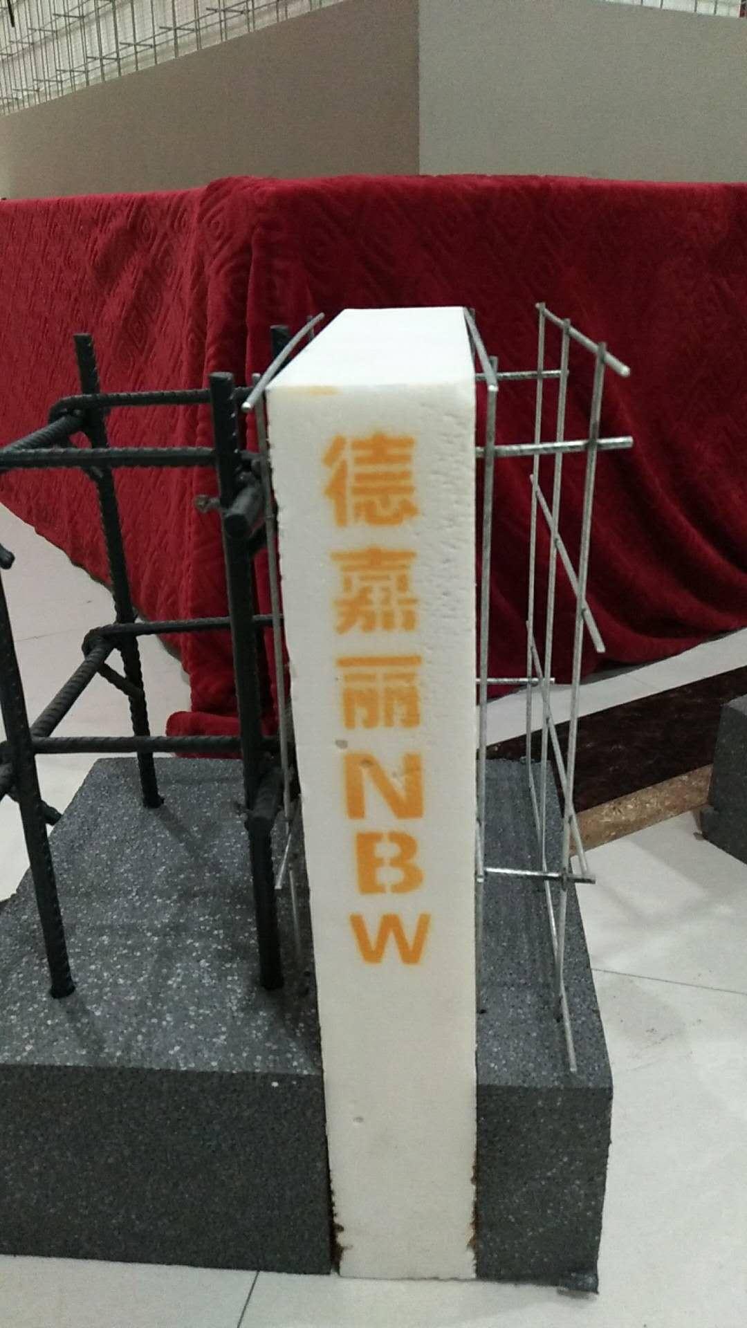 NBW现浇<em style='color:red'>混凝土</em>内置保温体系图片
