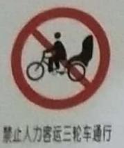 禁止人力客运<em style='color:red'>三轮车</em>通行图片