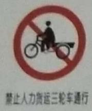禁止人力货运<em style='color:red'>三轮车</em>通行图片