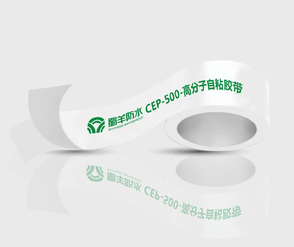 CEP-500高分子<em style='color:red'>自粘膠帶</em>圖片