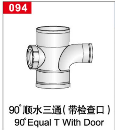 U<em style='color:red'>PVC90</em>°<em style='color:red'>顺水三通</em>(<em style='color:red'>带检查口</em>)图片