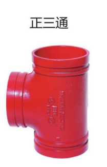 <em style='color:red'>正三通</em>圖片