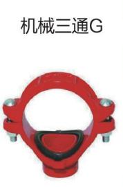 機械<em style='color:red'>三通</em>G圖片