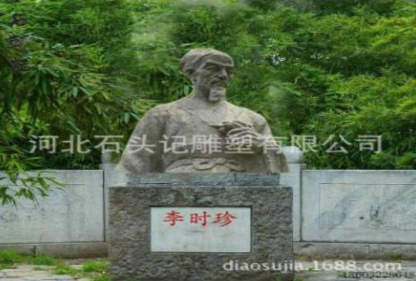 李時珍半身雕像圖片