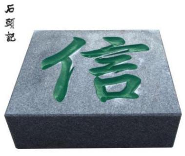 刻字石块图片