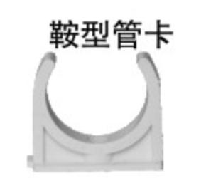 PVC-U鞍<em style='color:red'>型管卡</em>图片
