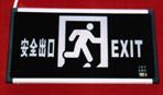 <em style='color:red'>双面出口</em>消防应急指示灯图片