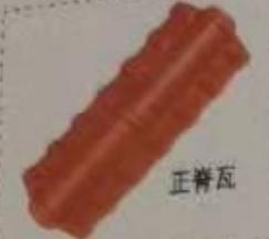 <em style='color:red'>正脊瓦</em>图片