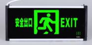 <em style='color:red'>安全出口灯</em>图片