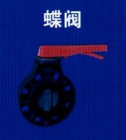 <em style='color:red'>PVC</em>-<em style='color:red'>U</em><em style='color:red'>蝶阀</em>图片