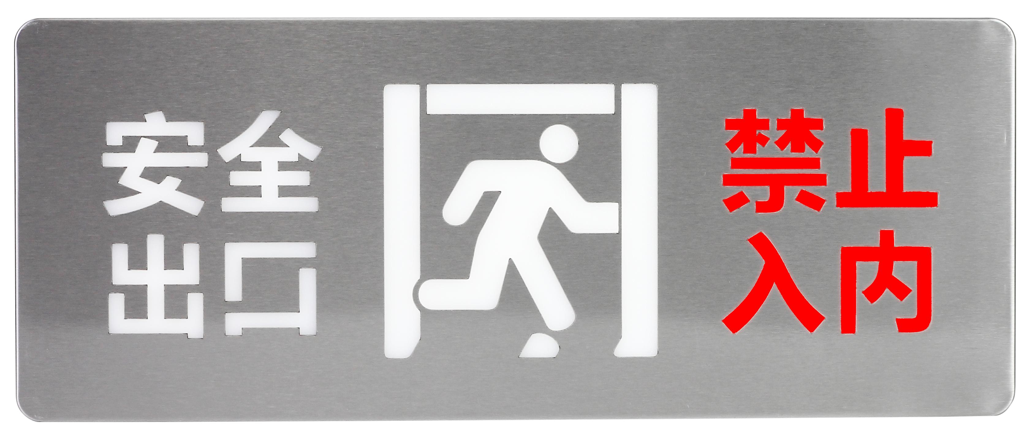 集中电源集中控制型<em style='color:red'>消防应急标志灯</em>具图片