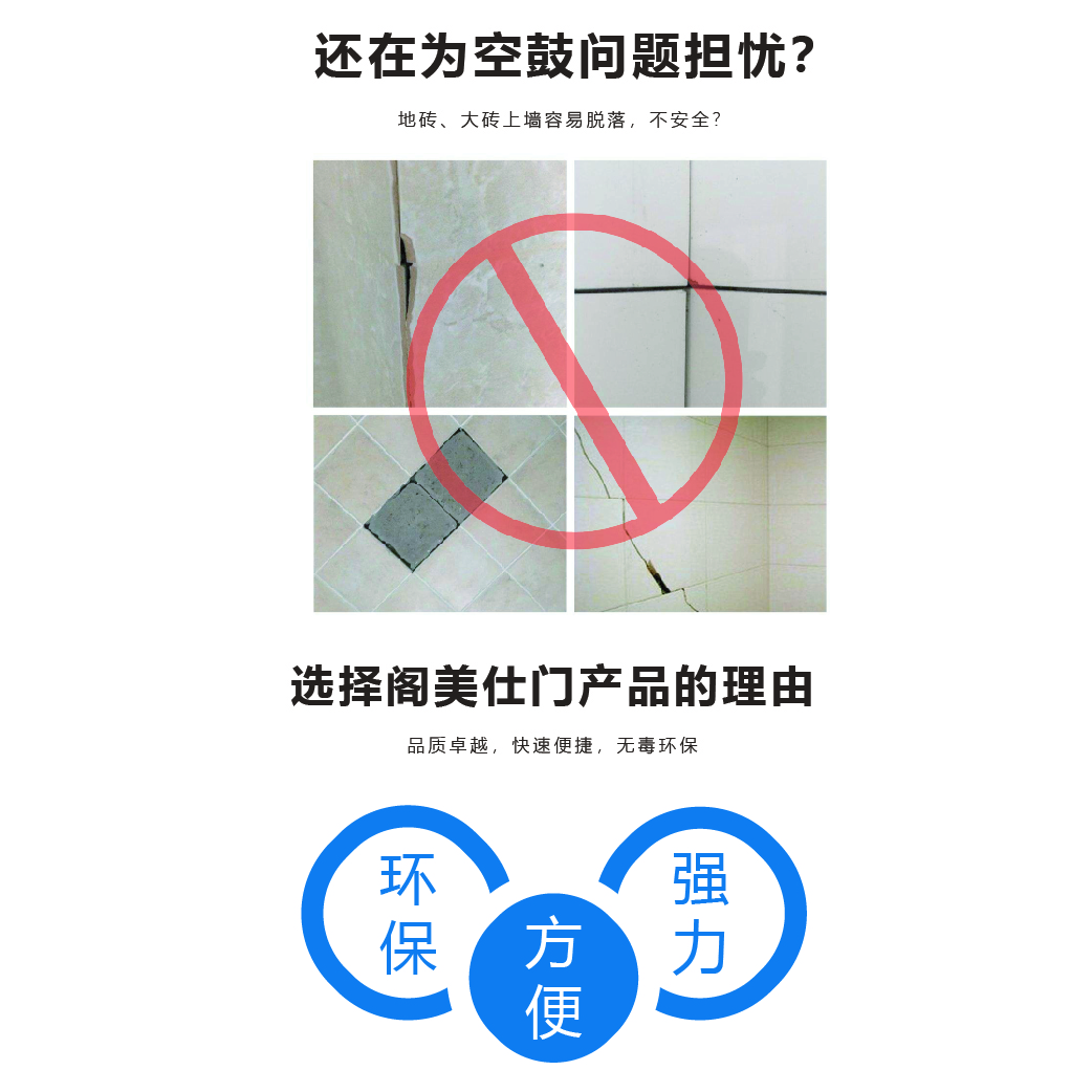 S8加强型<em style='color:red'>瓷砖</em>背涂图片
